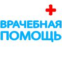первая медицинская квалифицированная врачебная помощь